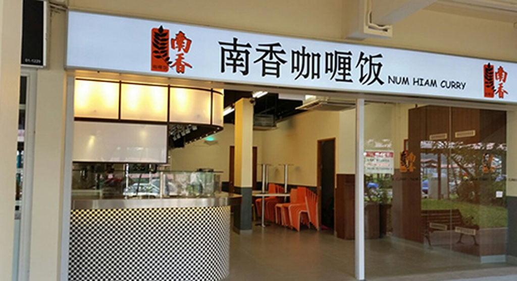 南香咖喱饭