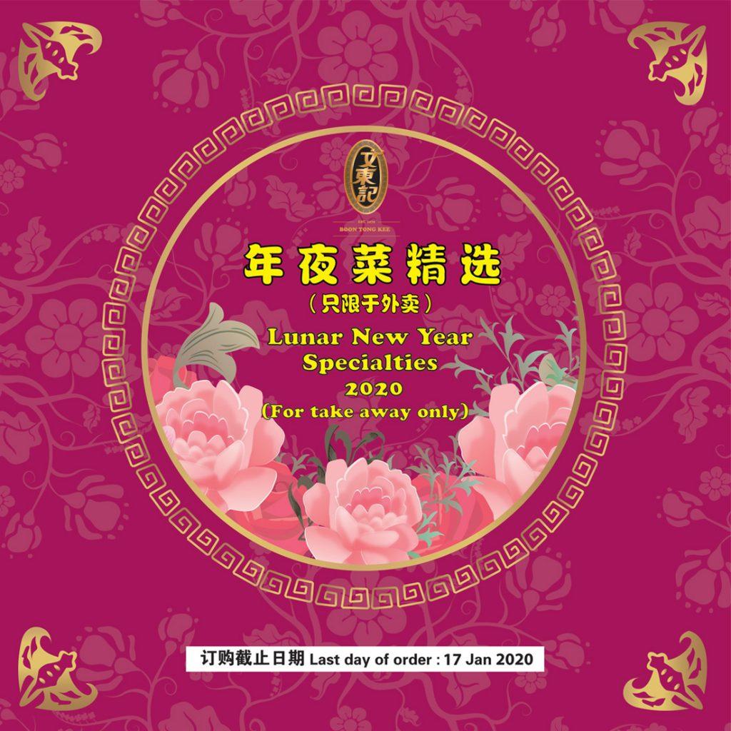 boon tong new year 2020