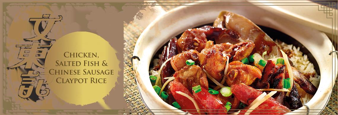 chicken salted fish chinese sausage claypot rice