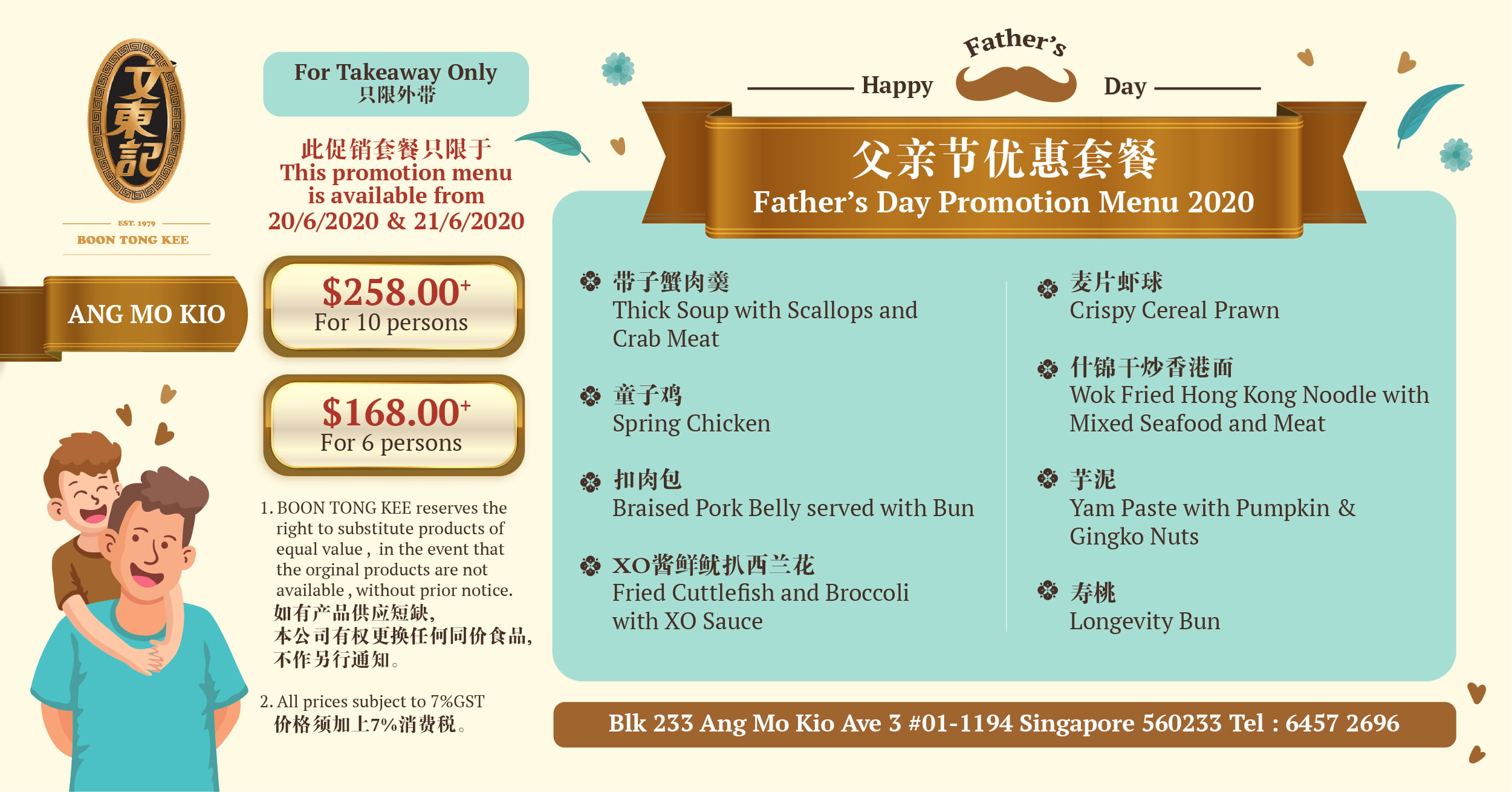 Father's Day Promotion Menu 2020 ( For take away only)