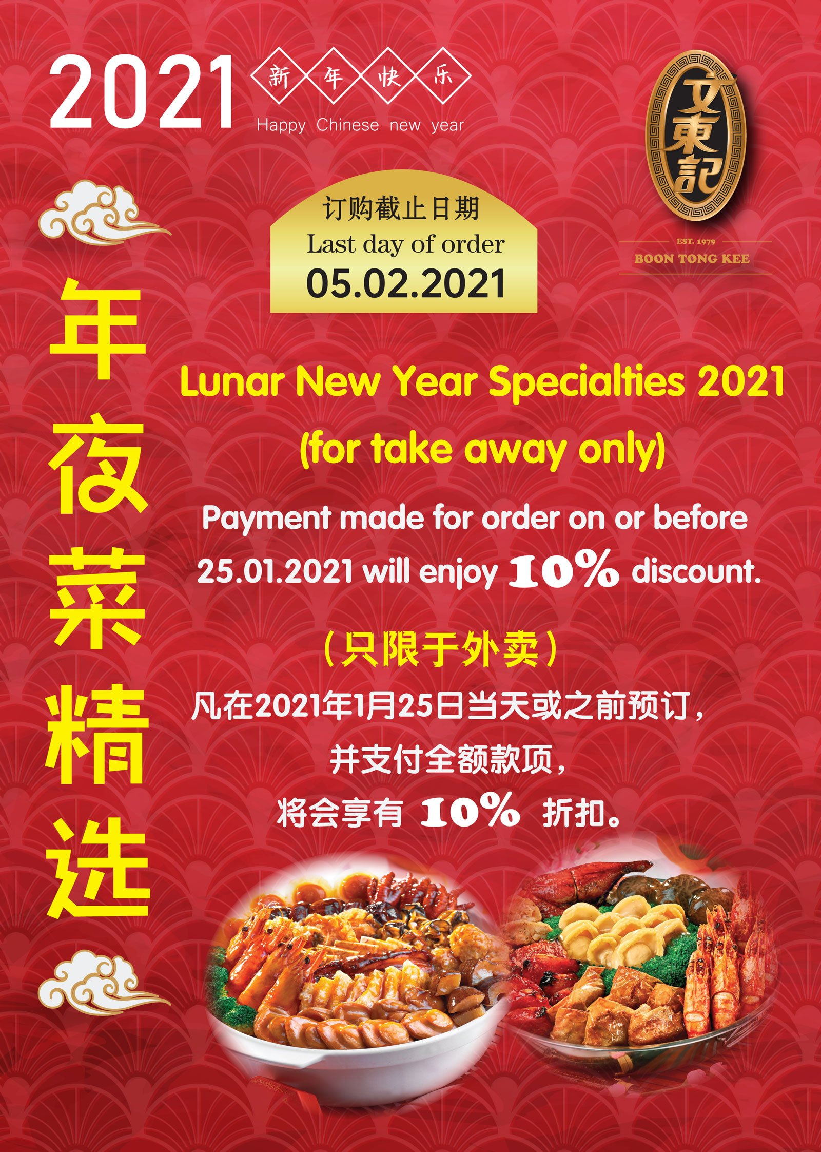 Lunar New Year Specialities 2021 ( For take away only)